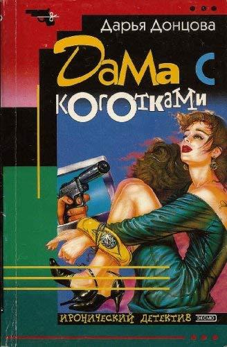 Dama s kogotkami: Darya Dontsova