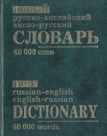 Novyi Russko Angliiskii Anglo Russkii Slovar: Author Unknow