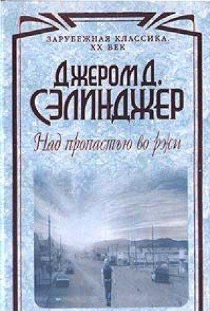 9785040032471: Nad propastiyu vo rzi (Zarubezhnaya klassika. XX vek.)