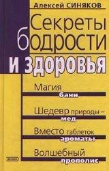 Sekrety bodrosti i zdorovia: A., Siniakov