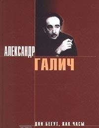 9785040043682: Dni begut, kak chasy (Russian Edition)