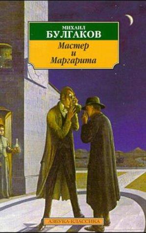 9785040048304: Master i Margarita (Russian Edition)