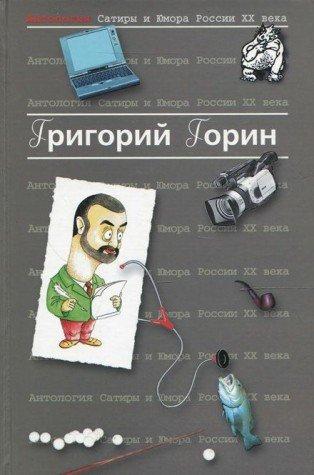 Antologiia Satiry i Iumora Rossii XX Veka: Grigorii Gorin