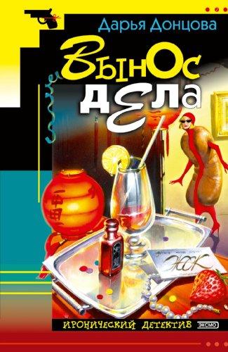 9785040052820: Vynos dela: Ljubitel'nica chastnogo syska Dasha Vasil'eva #11 (Russian Edition)