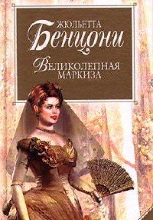 Velikolepnaya markiza: Zhyuletta Bentsoni