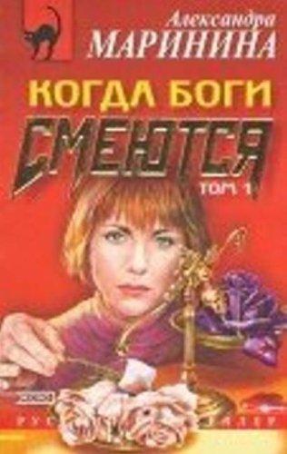 9785040055067: Kogda bogi smeiutsia: [roman] (Russian Edition)