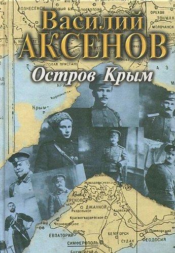 9785040063031: The Island of Crimea