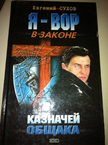 9785040067466: Kaznachey obschaka