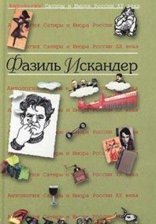 Antologiya satiry i yumora Rossii XX veka.: Fazil' Iskander