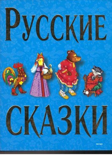9785040079728: Russkie Skazki (Russian Edition) (Skazki)