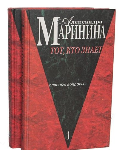 Tot, Kto Znaet (Book 2 of a 2-Volume Set): Aleksandra Marinina