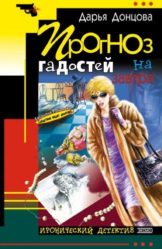Prognoz gadostej na zavtra: Evlampija Romanova. Sledstvie: Dontsova, Mrs. Darya