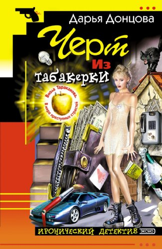 Chert iz tabakerki: Viola Tarakanova. V mire: Dontsova, Mrs. Darya