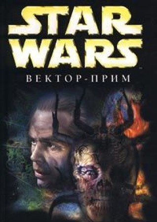 9785040084999: Star Wars: Vektor-prim