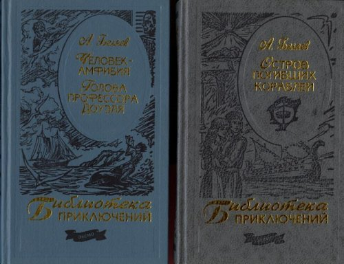 9785040085439: Amphibian Man / Professor Dowell's Head / Ariel / The Lord of the World / The Island of the Dead Ships / Last Man From Atlantida - HARDCOVER BOOK SET IN RUSSIAN WITH ILLUSTRATIONS