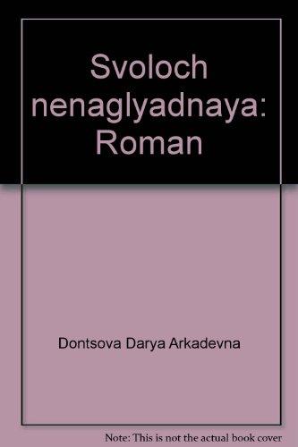 Svoloch nenaglyadnaya: Roman: Dontsova Darya Arkadevna