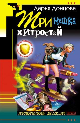 9785040087891: Tri meshka hitrostej: Viola Tarakanova. V mire prestupnyh strastej #2 (Ironicheskiĭ detektiv) (Russian Edition)