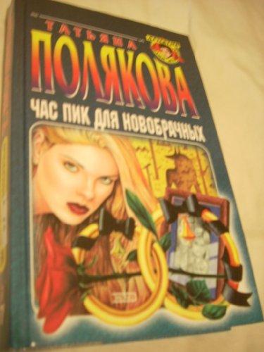 Chas pik dlia novobrachnykh (Detektiv glazami zhenshchiny) (Russian Edition): Poliakova, Tatiana