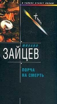9785040091256: Porcha na smert (X-men) (Russian Edition)