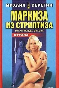 Putana: markiza iz striptiza: M. Seregin