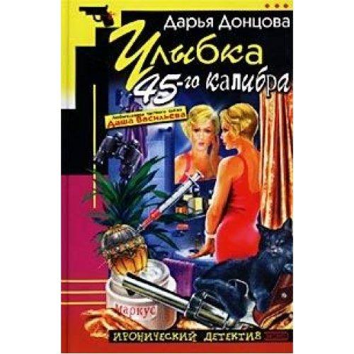 9785040098583: Ulybka 45-go kalibra (Ironicheskii detektiv)