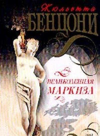 Velikolepnaya markiza