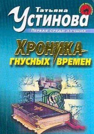 9785040105007: Hronika gnusnyh vremen: Roman