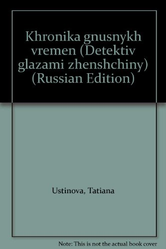 9785040881192: Khronika gnusnykh vremen (Detektiv glazami zhenshchiny) (Russian Edition)