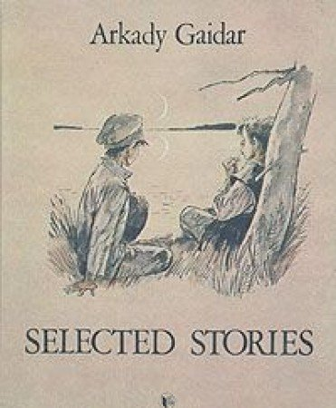 9785050006615: Selected Stories
