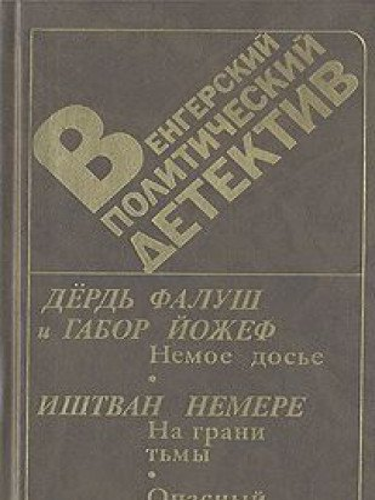 Aljonuschka : russische Volksmärchen / aus dem Russ. von Thea-Marianne Bobrowski. Ill. von Igor Jerschow