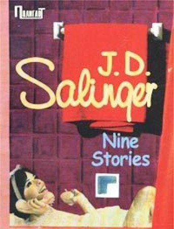 9785050050793: J. D. Salinger. Nine Stories