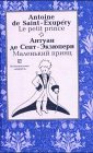 9785050051059: Malenkiy prints (La petit prince). - Na frantsuzskom i russkom yazyke