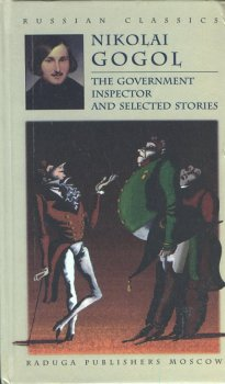 9785050051349: The Government Inspector and Selected Stories