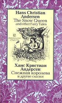 9785050062048: The Snow Queen and Other Fairy Tales (Russian Edition)