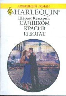 9785050069443: Accidentally Pregnant, Conveniently Wed / Slishkom krasiv i bogat (1769) (In Russian)