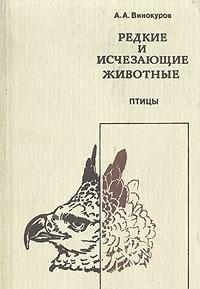 Redkie i ischezaiushchie zhivotnye ptitsy.: Vinokurov, Ardalion A.;