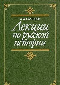 9785060024999: Lectsii Po Rooskoi Istory