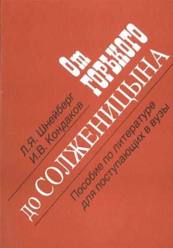 Ot Gor'kogo do Solzhenitsyna: Posobie dlya postupayushchikh: Shneiberg, L. Ya.;