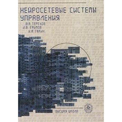 9785060040944: Neural network control system. (Manual for vuzov.izd of