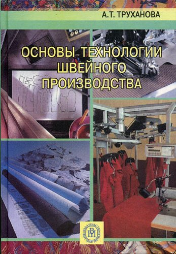 9785060043372: Basic technology of clothing manufacture. (Textbook for primary prof.obraz.izd of