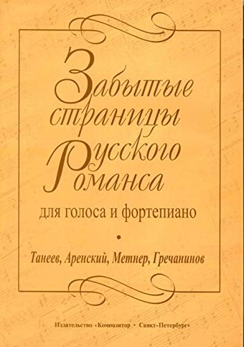 9785061538655: Forgotten Pages of the Russian Romance. For voice and piano. Taneyev, Arensky, Metner, Grechaninov