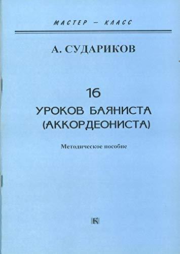 9785061588797: 16 urokov bajanista (akkordeonista). Metodicheskoe posobie