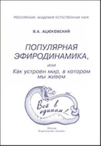 9785070030102: Popular Etherodynamics, or how the world works, in which we live / Populyarnaya efirodinamika, ili Kak ustroen mir, v kotorom my zhivem