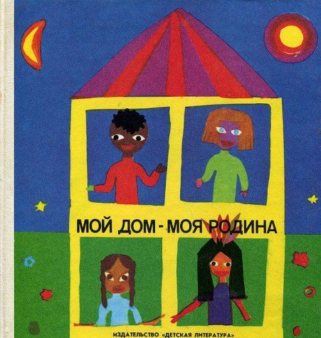 9785080000348: Moy dom - moya rodina