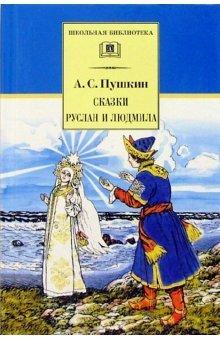 9785080038716: Skazki. Ruslan i Lyudmila