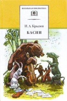 9785080040825: Basni: Basni, Satiricheskaia Proza