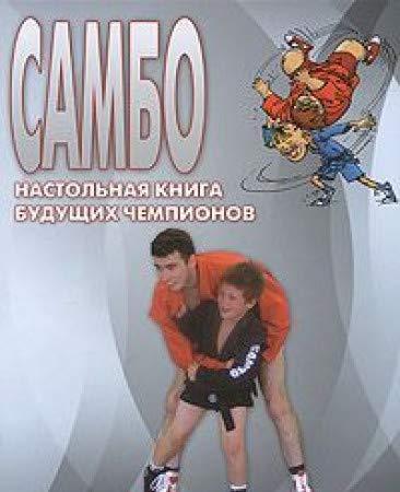 9785080042157: Sambo. Nastolnaya kniga buduschih chempionov
