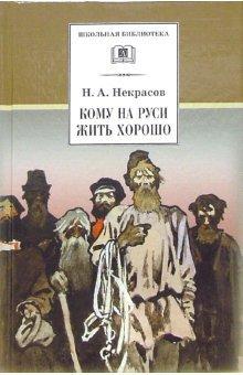 9785080043116: Who Lives Well in Russia Komu na Rusi zhit khorosho