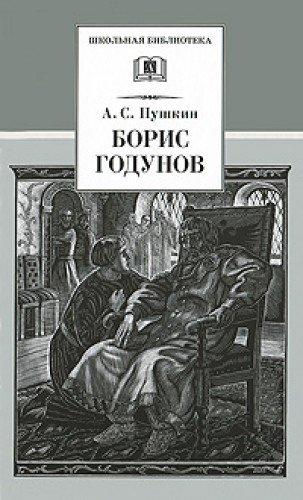 9785080047398: Boris Godunov