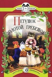 9785080049002: Petushok - zolotoy grebeshok